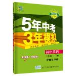 曲一线 初中英语 七年级下册 沪教牛津版 2020版初中同步 5年中考3年模拟 五三