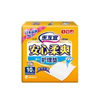 乐互宜 安心柔爽成人护理垫(60*60cm)10片