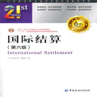 【正版二手书旧书 8成新】国际结算(第六版)苏宗祥,徐捷 著中国金融出版社9787504978523