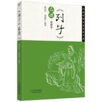《列子》品读 绘图本(中国传统文化品读书系) 韩高年 来森华著 伏应科 绘图 9787549005543 甘肃文化出版