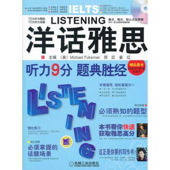 【正版二手9成新】洋话雅思听力9分题典胜经 (美)福克斯曼,郅红,姜红