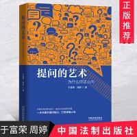 2019新书提问的艺术为什么你这么问富荣著系统性教授提问知识与提问技巧的方法结合实际案例锻炼能力打造卓越人生中国法制出