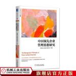 中国企业管理思想研究(珍藏版) 陈春花 乐国林 曹洲涛 陈春花管理经典