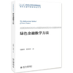 【正版全新直发】绿色金融数学方法 马晓明, 田聿申 9787301304167 北京大学出版社