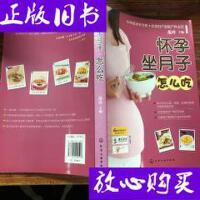 [二手旧书9成新]怀孕坐月子怎么吃 /范玲 化学工业出版社
