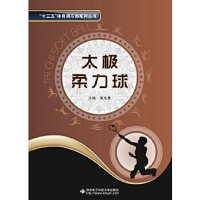 太�O柔力球 �S生勇 西安�子科技大�W出版社