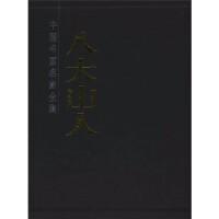 八大山人画集朱耷;[清]朱耷 绘荣宝斋出版社