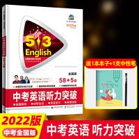 预售 2022版5.3英语 中考英语听力突破58+5套全国版 5年中考3年模拟中考英语听力突破复习专项训练书宝典真题模拟