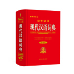 学生实用现代汉语词典(缩印本)(第4版)