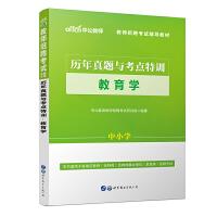 中公教师招聘考试辅导教材历年真题与考点特训教育学第1版