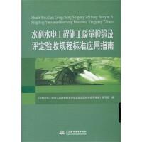 水利水电工程施工质量检验及评定验收规程标准应用指南 2012