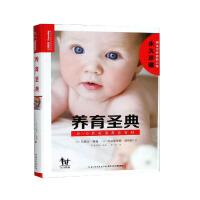 正版 养育圣典:0~6岁实用养育百科 育儿早教 育儿百科 0~6岁孩子的全程养育指南 法国儿童心理学