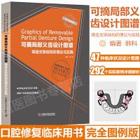 完全图例版 可摘局部义齿设计图谱 铸造支架结构的理论与实践 韩科编著 口腔修复临床用书搭初学者的总义齿制作方法中国科学