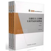 2015注册岩土工程师专业考试应试指南(上、中、下)(第三版)