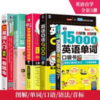 搞定英语学习5册大全集 零基础英语入门+英语口语900句+英语音标+15000英语单词口袋书+英语语法入门 英语自学书