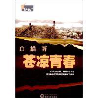 正版全新 中国知青文库・黄土地之歌:苍凉青春