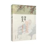 闲雅小品丛书 书卷似故人--序跋小品赏读吴振华著9787534837685中州古籍出版社