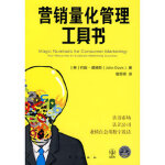 营销量化管理工具书(将科特勒的营销理论量化的工具书) (美)约翰・戴维斯,曾贤明 9787506033855 东方出版