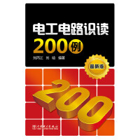 电工电路识读200例