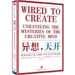 异想,天开:极富创造力的人做的10件与众不同的事