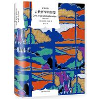 译文经典精装系列・古代哲学的智慧