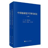 中国地球化学学科发展史(上下册)