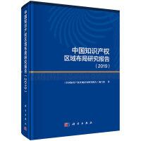 中国知识产权区域布局研究报告2019