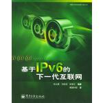 基于IPV6的下一代互联网