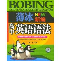【正版二手书旧书 8成新】薄冰新编高中英语语法 薄冰 世界知识出版社 9787501226429