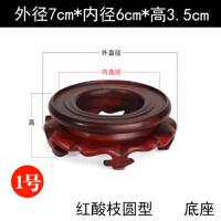 红木花瓶水晶球底座圆形木质陶瓷茶壶花盆紫砂壶实木摆件底座