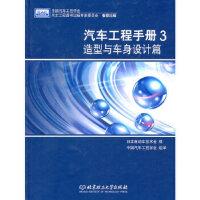 【正版现货】汽车工程手册3 造型与车身设计篇 日本自动车技术会 9787564018047 北京理工大学出版社