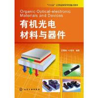 有机光电材料与器件 王筱梅,叶常青 化学工业出版社 9787122169044