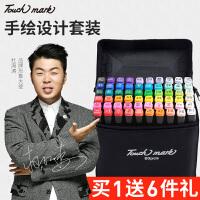 正品Touch mark双头彩色马克笔手绘彩笔套装学生美术生专用绘画笔
