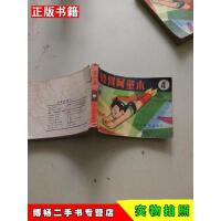 【二手9成新】铁臂阿童木(4)本书编写组科学普及出版社