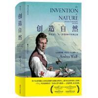 创造自然:亚历山大・冯・洪堡的科学发现之旅