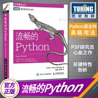 流畅的Python PSF研究员 知名PyCon演讲者心血之作 全面深入 对Python语言关键特性