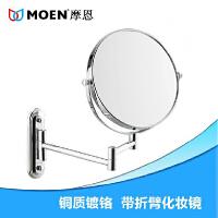 MOEN/摩恩 卫生间伸缩镜 折叠浴室化妆镜 ACC0415