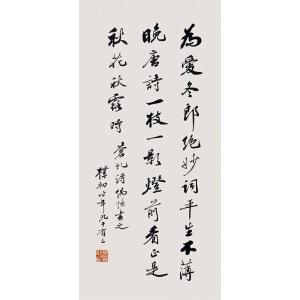 赵朴初 书法 D6