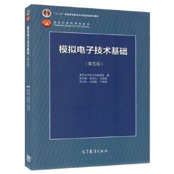 正版 模拟电子技术基础 第五版 童诗白 5版 完美取代第四版 清华大学