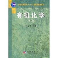【新书店正版】有机化学 第二版谷文祥9787030185310科学出版社