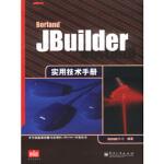 【二手旧书9成新】JBuilder实用技术手册 Borland公司著