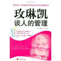 【新华书店,品质保障】玫琳凯谈人的管理,中信出版社,9787508604954