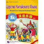 汉语乐园(俄文版)(1A学生用书)(附光盘)