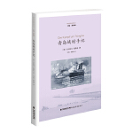青岛战时手记(青岛日德战争丛书)