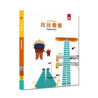 奇思妙想创意玩具书―比比看看