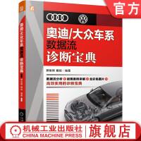 奥迪/大众车系数据流诊断宝典 郭俊辉 9787111673729 机械工业出版社官方正版 无