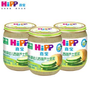 HiPP喜宝有机婴幼儿辅食西葫芦土豆泥125g*3瓶