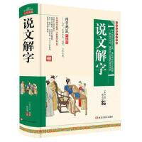 中华传统文化典藏 国学典藏珍藏版《说文解字》 精装古典文学名著青少年儿童文学读物