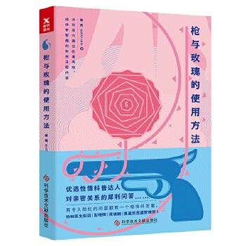【正版直发】枪与玫瑰的使用方法(新版) 果壳 9787518932528 科学技术文献出版社