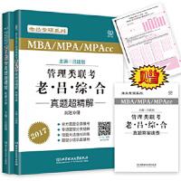 【全新直发】2017管理类联考MBA/MPA/MPAcc老吕综合真题超精解 吕建刚 9787568225328 北京理